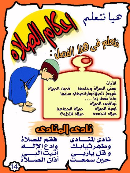 صور لتعليم الصلاة والآذان 14.jpg
