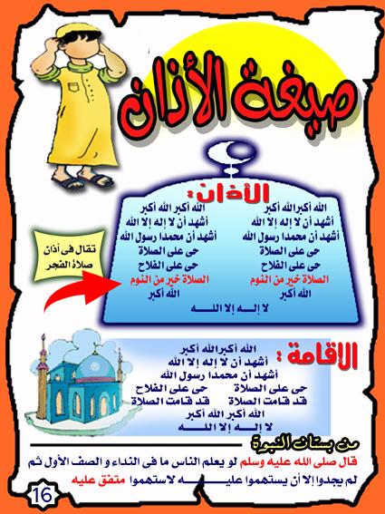 صور لتعليم الصلاة والآذان 16.jpg