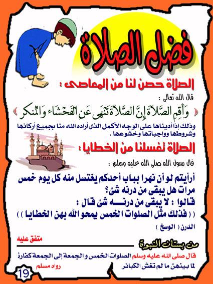 صور لتعليم الصلاة والآذان 19.jpg