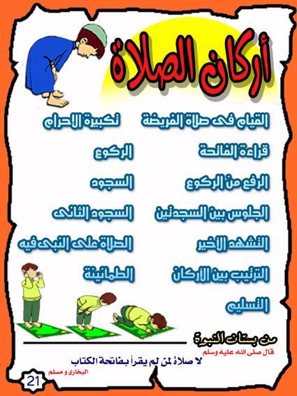 صور لتعليم الصلاة والآذان 21.jpg