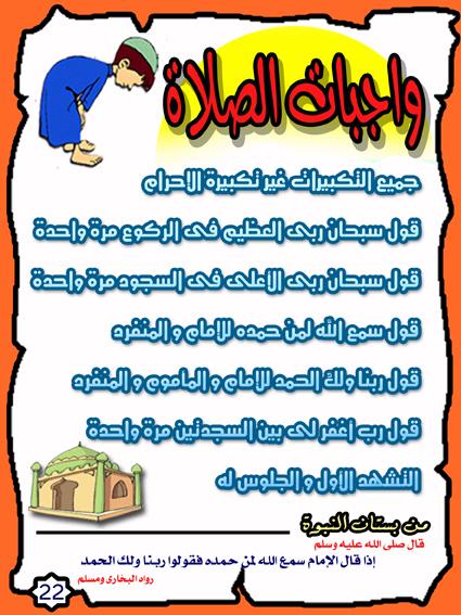 صور لتعليم الصلاة والآذان 22.jpg