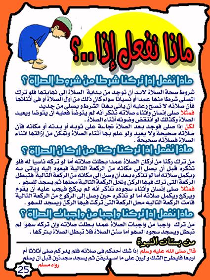صور لتعليم الصلاة والآذان 25.jpg