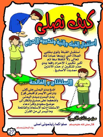 صور لتعليم الصلاة والآذان 27.jpg
