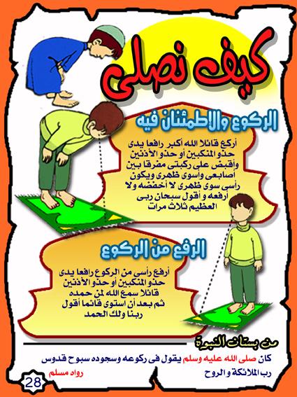 صور لتعليم الصلاة والآذان 28.jpg