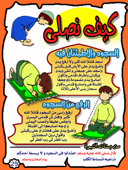 صور لتعليم الصلاة والآذان 29.jpg