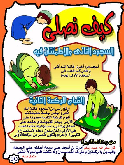 صور لتعليم الصلاة والآذان 30.jpg