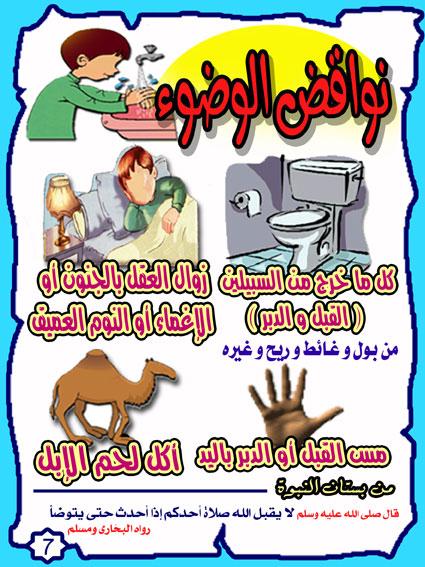علـــمي طفلك  7