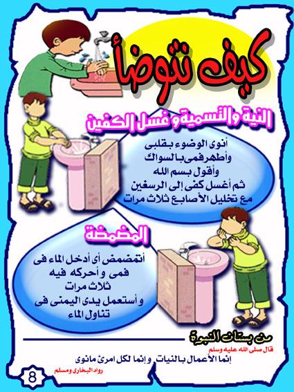 ... تعليم الوضوء والصلاة للاطفال بدون نت screenshot 6 ...