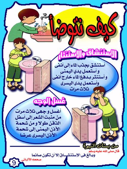 علـــمي طفلك  9